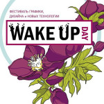 Фестиваль «Wake Up Day – 2015»