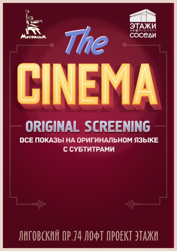 Кинотеатр The Cinema