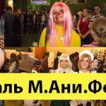Косплей фестиваль М.Ани.Фест 2015 – фотоотчет