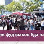 Фестиваль «Еда на колесах» пройдет в конце мая