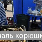 Фестиваль корюшки в Санкт-Петербурге пройдет с 16 по 17 мая