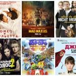 Кино новинки с 14 по 21 мая 2015