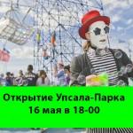 Открытие Упсала-Парка намечено на 16 мая