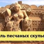 Фестиваль песчаных скульптур 2015