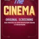 Кинотеатр The Cinema