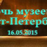 Ночь музеев 2015