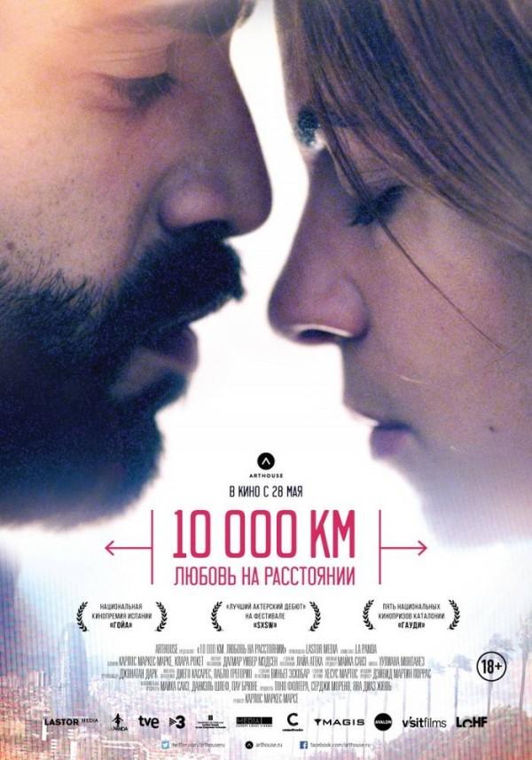 Новинки кино. 10 000 км: Любовь на расстоянии