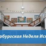 Санкт-Петербургская Неделя Искусств 2015