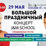"Концерт школы Джаза и Мюзикла ""J&M School"""
