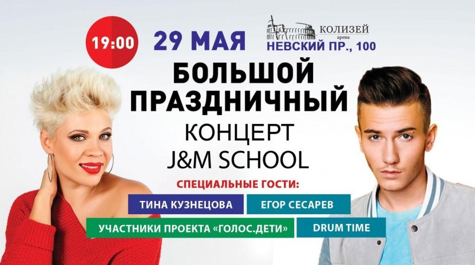 Концерт школы Джаза и Мюзикла «J&M School»