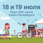 Фестиваль «ВКонтакте» СПб 2015