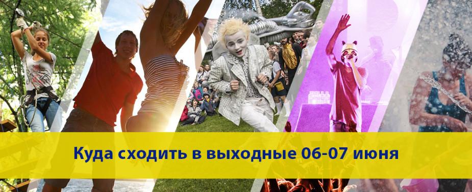 Выходные в городе. Афиша событий в выходные 06-07 июня СПб