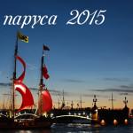 Алые паруса 2015 – все о празднике