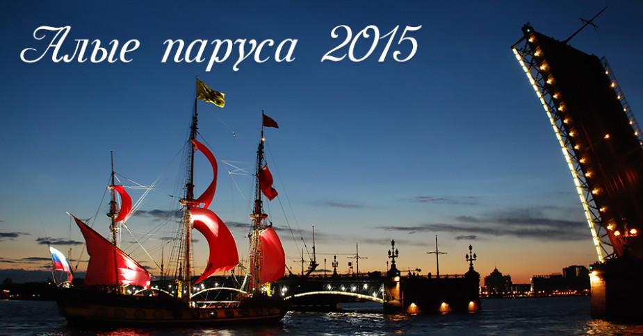 Все о празднике Алые паруса 2015 в Санкт-Петербурге 20-21 июня