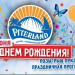 День рождения Питерлэнд