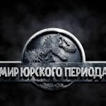 Новинки кино с 11 июня по 18 июня 2015