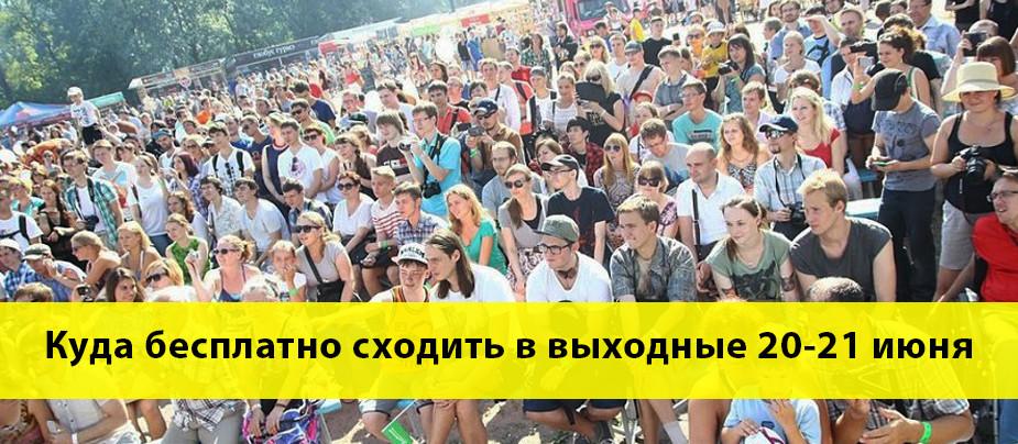 Куда бесплатно сходить в выходные 20-21 июня в Петербурге