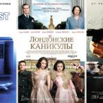 Новинки кино июнь 2015