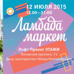 в Петербург Ламбада-маркет 2015
