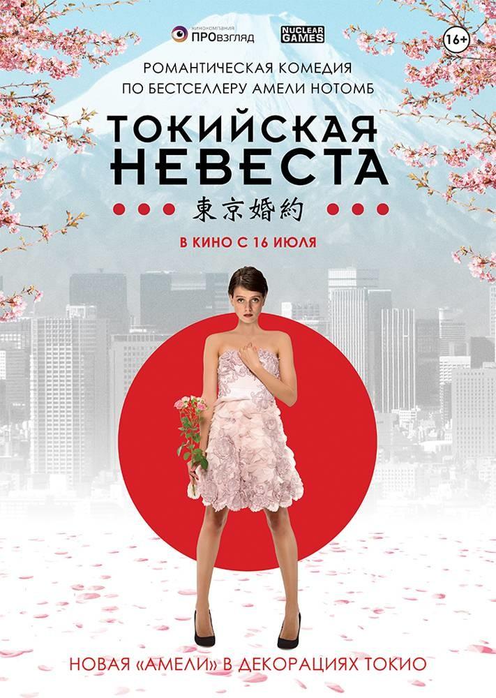Токийская невеста