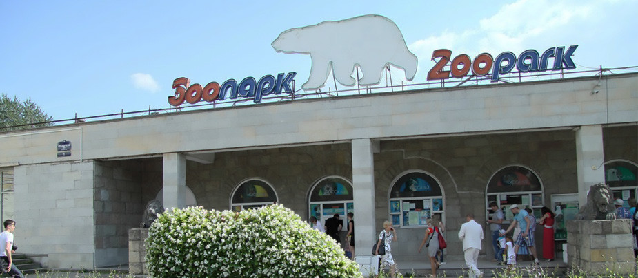 150-летний юбилей Ленинградского зоопарка
