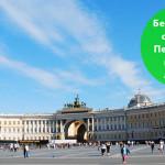 Куда бесплатно сходить в Санкт-Петербурге в выходные 8 и 9 августа