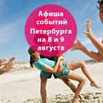 Куда сходить в Санкт-Петербурге в выходные 8 и 9 августа