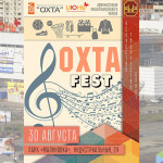 Фестиваль «ОХТА-фест»