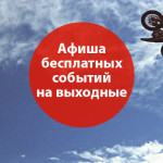 Куда бесплатно сходить в Санкт-Петербурге в выходные 29 и 30 августа