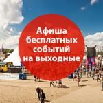 Куда бесплатно сходить в Санкт-Петербурге в выходные 22 и 23 августа
