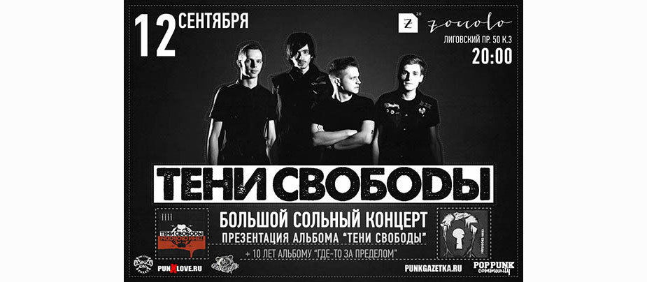 Концерт группы ТЕНИ СВОБОДЫ в клубе Zoccolo 2.0