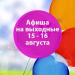 Куда сходить в Санкт-Петербурге в выходные 15 и 16 августа