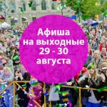 Куда сходить в Санкт-Петербурге в выходные 29 и 30 августа