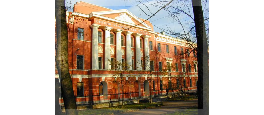 Военно-медицинский музей