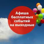 Куда бесплатно сходить в Санкт-Петербурге в выходные 19 и 20 сентября