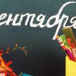 Благотворительный детский праздник, приуроченный ко Дню знаний
