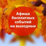 Куда бесплатно сходить в Санкт-Петербурге в выходные 5 и 6 сентября