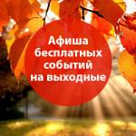 Куда бесплатно сходить в Санкт-Петербурге в выходные 26 и 27 сентября
