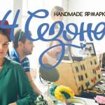 Handmade ярмарка «4 сезона»
