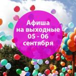Куда сходить в Санкт-Петербурге в выходные 5 и 6 сентября