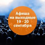Куда сходить в Санкт-Петербурге в выходные 19 и 20 сентября