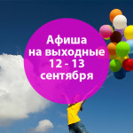 Куда сходить в Санкт-Петербурге в выходные 12 и 13 сентября