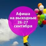 Куда сходить в Санкт-Петербурге в выходные 26 и 27 сентября