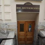 Государственный Литературно-мемориальный музей Ф. М. Достоевского