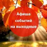 Куда сходить в Санкт-Петербурге в выходные 10 и 11 октября