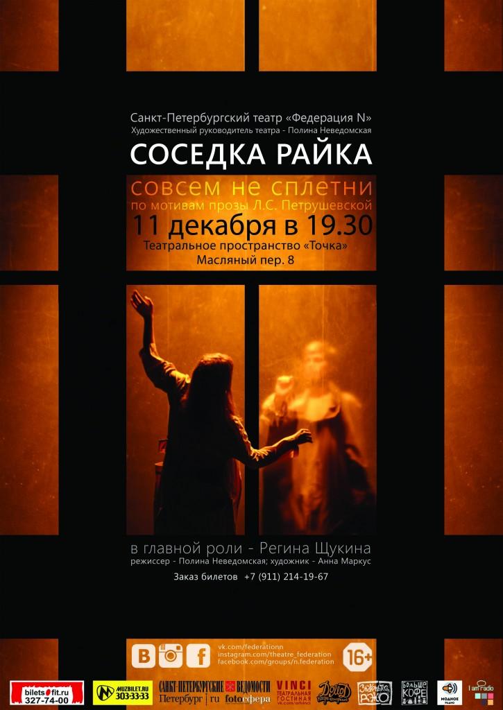 Спектакль «Соседка Райка»| 11 декабря, 19.30