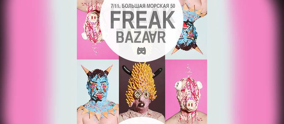 Freak Bazaar в творческом пространстве БМ50