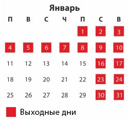январские праздники в 2016 году