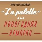 Новогодний поп-ап маркет La PALETTE в кинотеатре ПИК