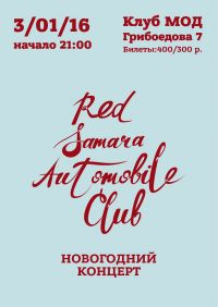 проекта Red Samara Automobile Club